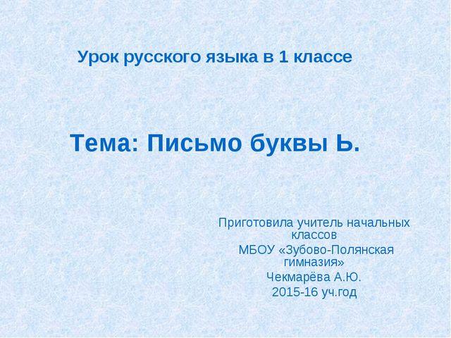 Урок русского языка в 1 классе Тема: Письмо буквы Ь. Приготовила учитель нач...