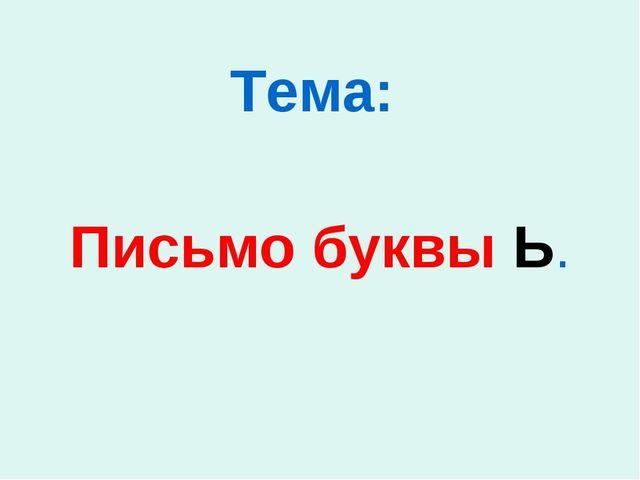 Тема: Письмо буквы Ь.