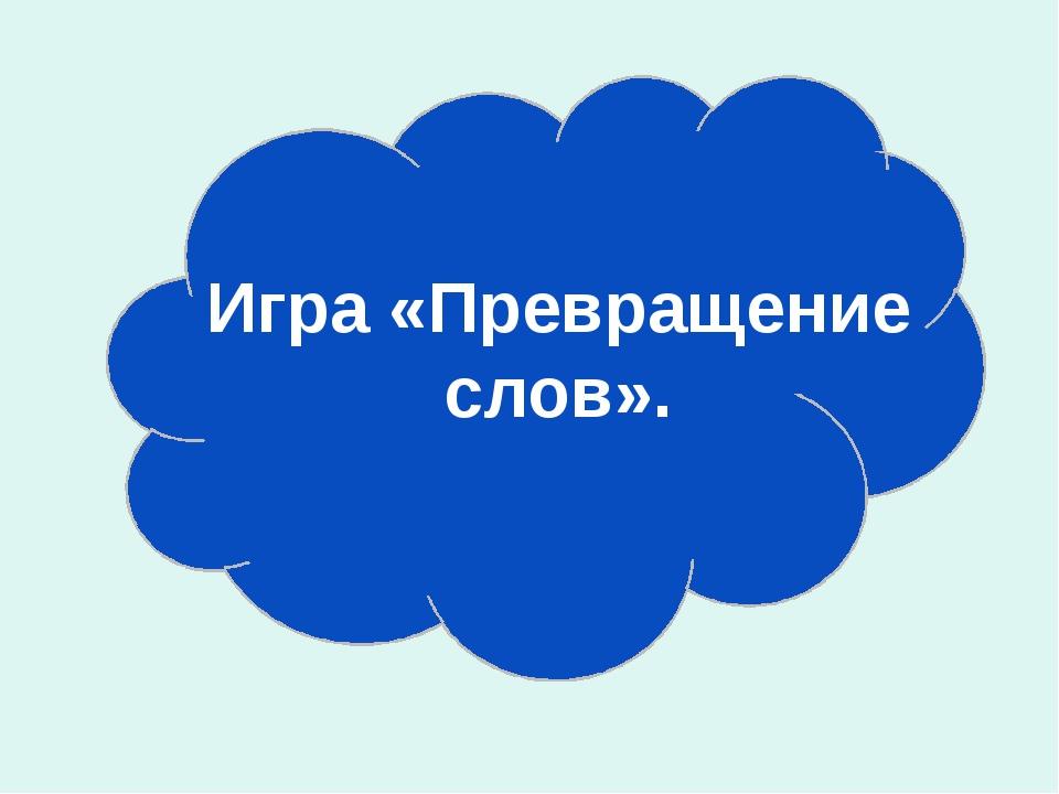 Игра «Превращение слов».