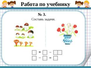 Работа по учебнику № 3. Составь задачи. 2 7 6 4 1 5 0