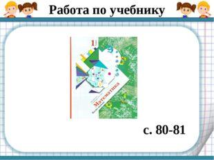 Работа по учебнику с. 80-81