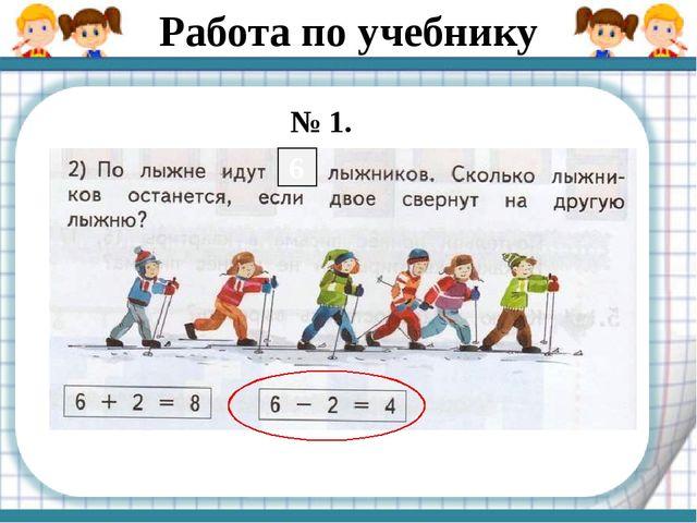 Работа по учебнику № 1. 6