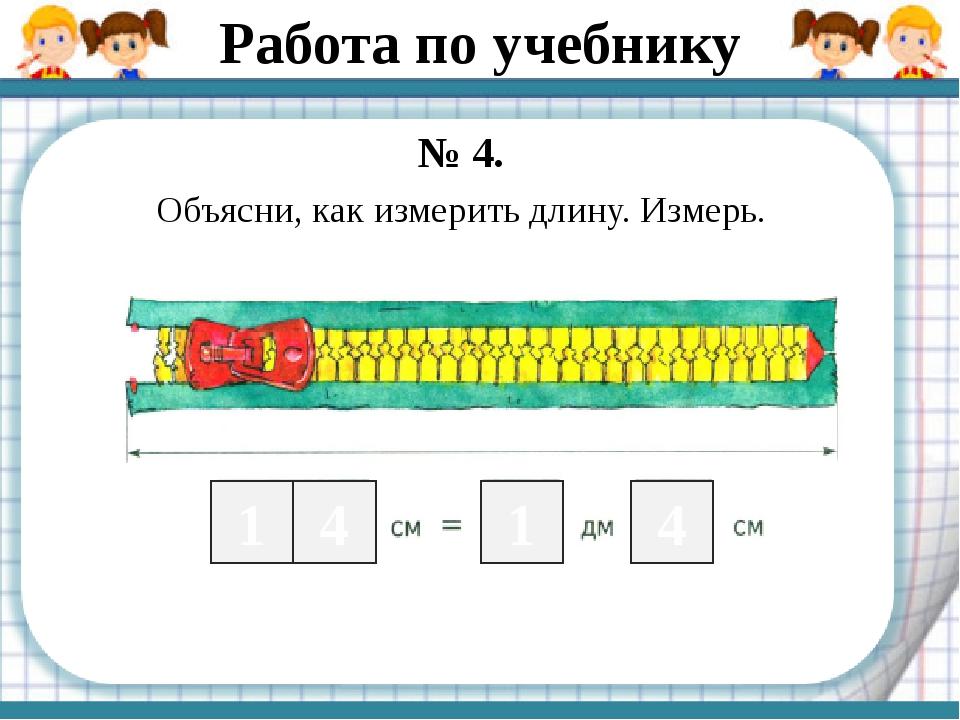 Работа по учебнику № 4. Объясни, как измерить длину. Измерь. 4 1 4 1