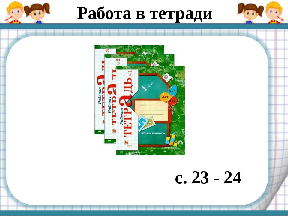 Работа в тетради с. 23 - 24