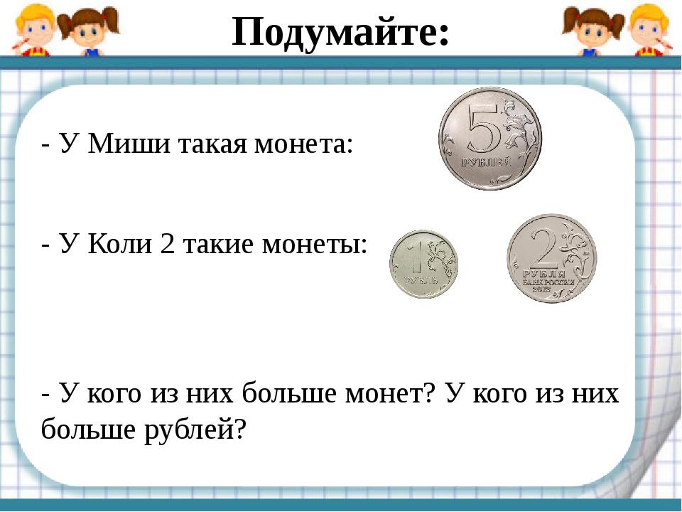 - У Миши такая монета: - У Коли 2 такие монеты: - У кого из них больше монет?...