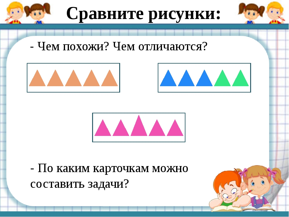 Сравните рисунки: - Чем похожи? Чем отличаются? - По каким карточкам можно с...