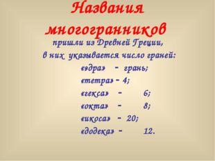 пришли из Древней Греции, в них указывается число граней: «эдра»  грань;