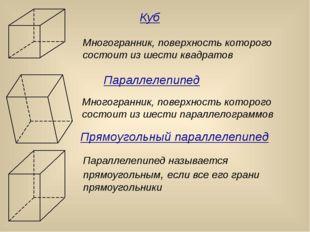 Многогранник, поверхность которого состоит из шести квадратов Многогранник, п