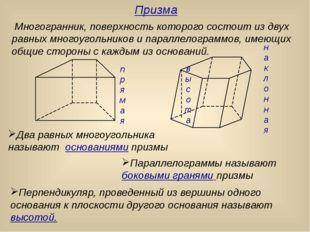 Многогранник, поверхность которого состоит из двух равных многоугольников и