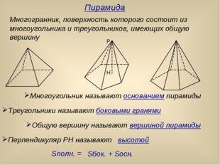 Многогранник, поверхность которого состоит из многоугольника и треугольников,