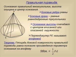 Основание правильный многоугольник, высота опущена в центр основания. Перпенд