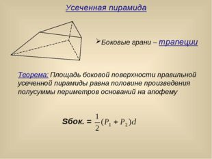 Усеченная пирамида Боковые грани – трапеции Теорема: Площадь боковой поверхно