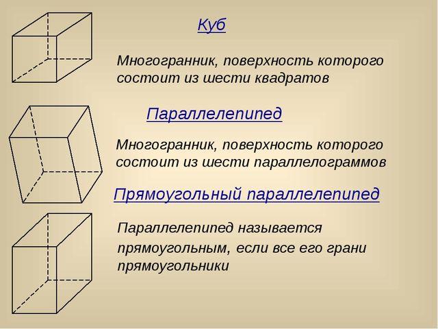 Многогранник, поверхность которого состоит из шести квадратов Многогранник, п...