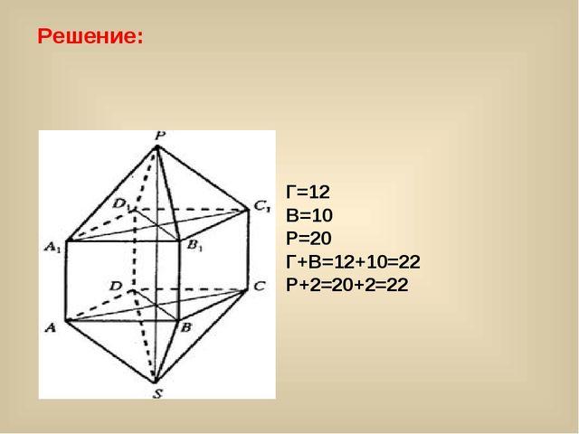 Решение: Г=12 В=10 Р=20 Г+В=12+10=22 Р+2=20+2=22