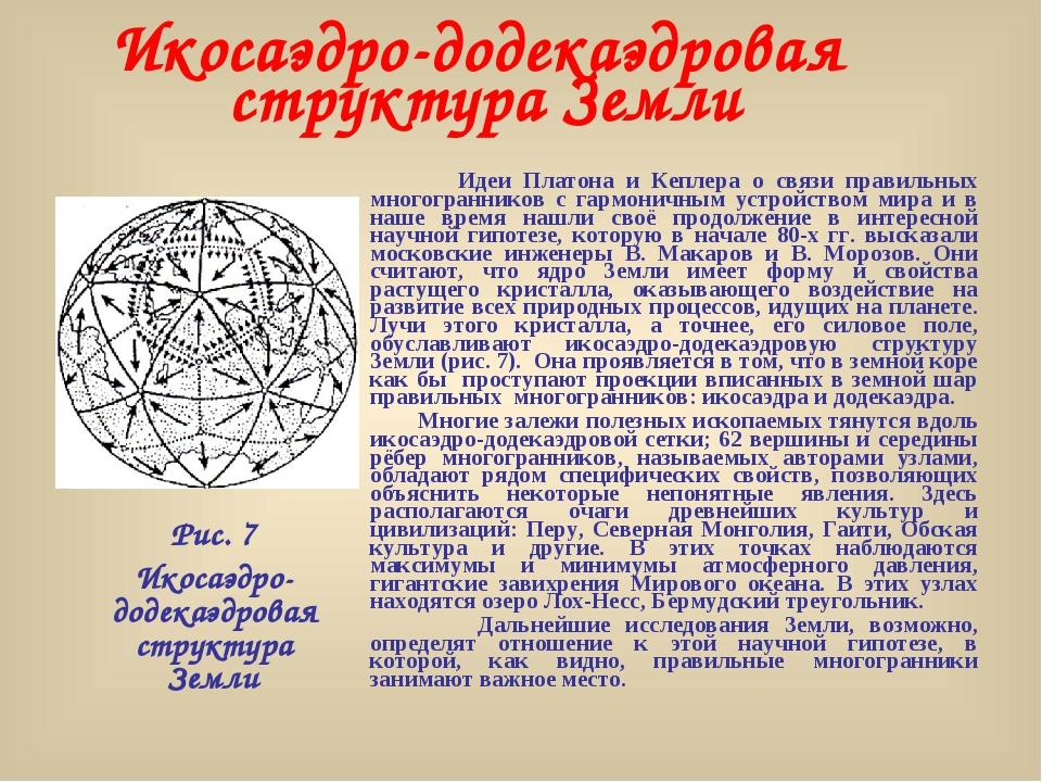 Идеи Платона и Кеплера о связи правильных многогранников с гармоничным устро...