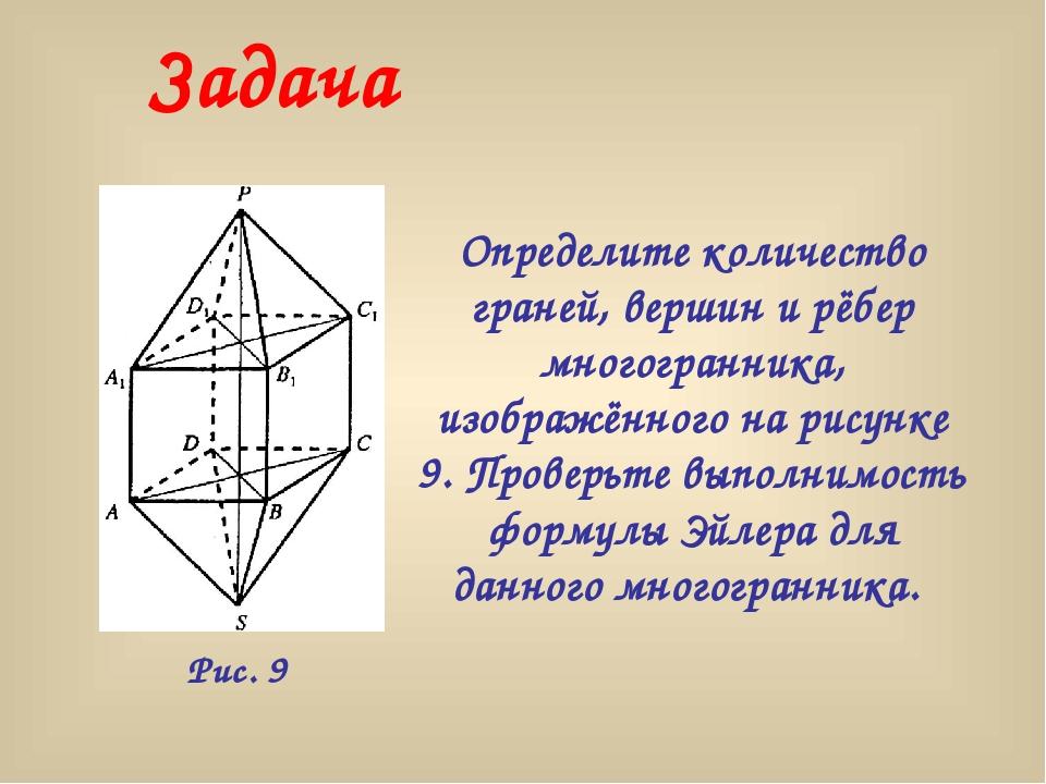 Определите количество граней, вершин и рёбер многогранника, изображённого на...