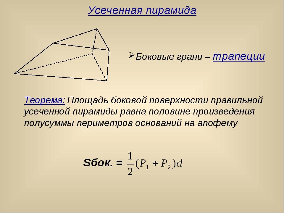 Усеченная пирамида Боковые грани – трапеции Теорема: Площадь боковой поверхно...