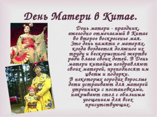 День Матери в Китае. День матери - праздник, ежегодно отмечаемый в Китае во