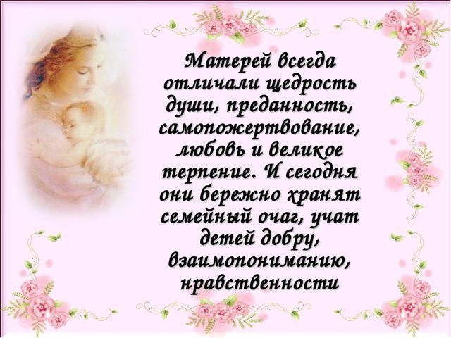 Матерей всегда отличали щедрость души, преданность, самопожертвование, любовь...