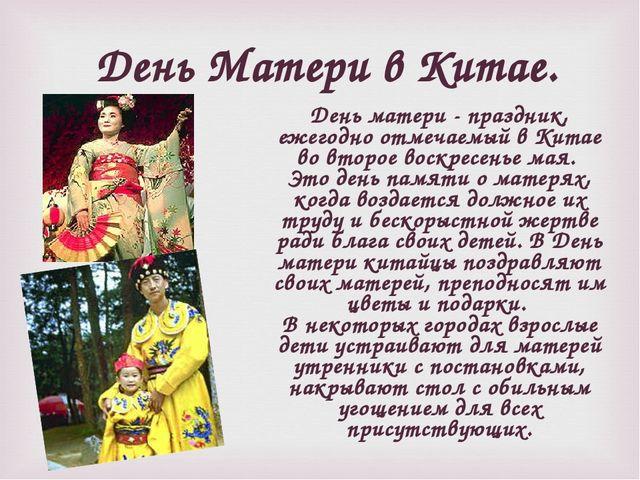 День Матери в Китае. День матери - праздник, ежегодно отмечаемый в Китае во...
