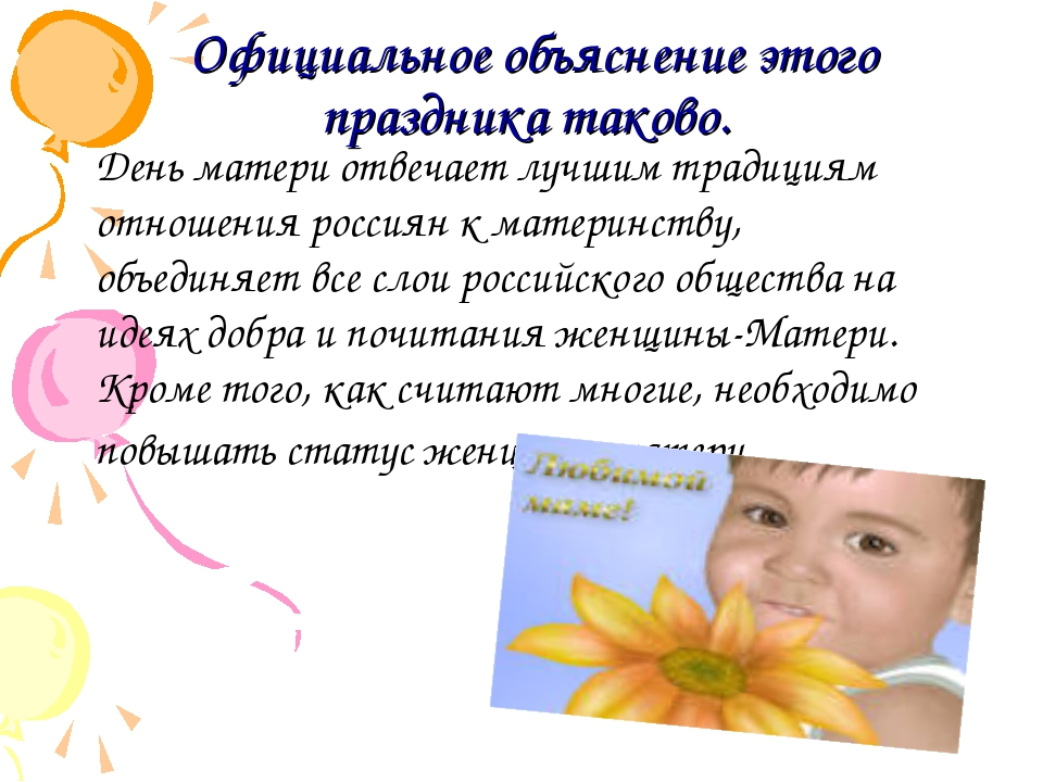Официальное объяснение этого праздника таково. День матери отвечает лучшим т...