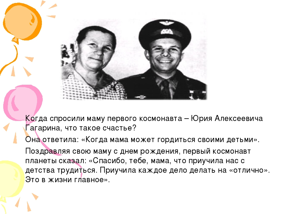 Когда спросили маму первого космонавта – Юрия Алексеевича Гагарина, что такое...