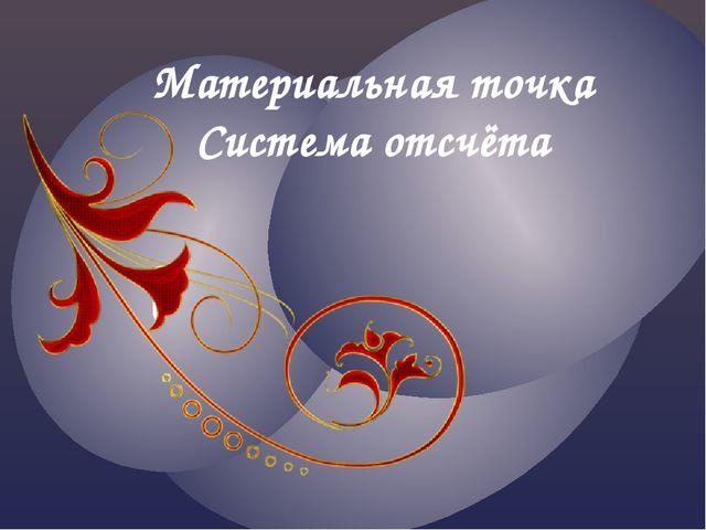 Механическое движение – это движение тела в пространстве относительно других...