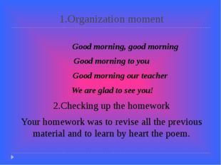 1.Organization moment Good morning, good morning Good morning to you Good mor
