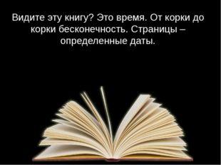 Видите эту книгу? Это время. От корки до корки бесконечность. Страницы – опре