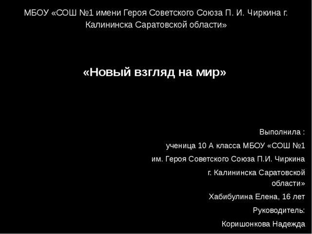 МБОУ «СОШ №1 имени Героя Советского Союза П. И. Чиркина г. Калининска Саратов...