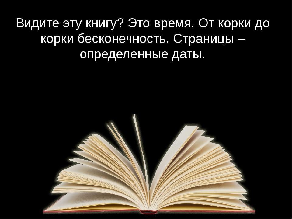Видите эту книгу? Это время. От корки до корки бесконечность. Страницы – опре...
