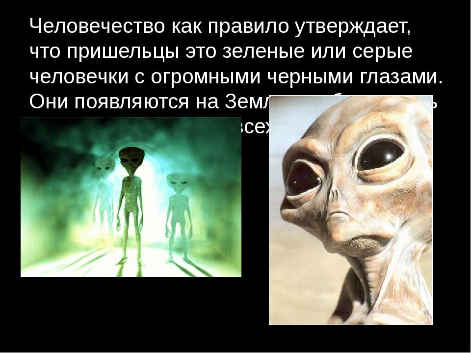 Человечество как правило утверждает, что пришельцы это зеленые или серые чело...