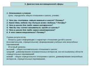 3. Диагностика мотивационной сферы 1. Отношение к учению Цель: определить об