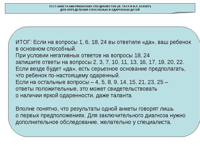 ТЕСТ-АНКЕТА АМЕРИКАНСКИХ СПЕЦИАЛИСТОВ (Ф. ТАТЛ И И.Л. БЕККЕР) ДЛЯ ОПРЕДЕЛЕНИ...