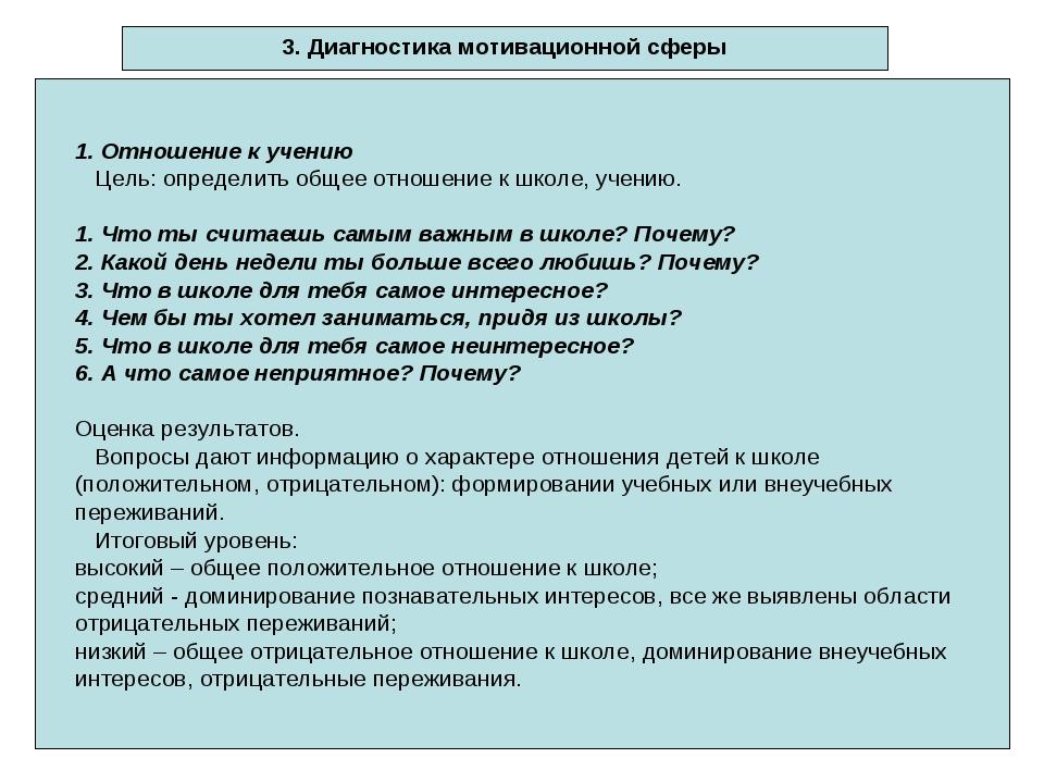 3. Диагностика мотивационной сферы 1. Отношение к учению Цель: определить об...