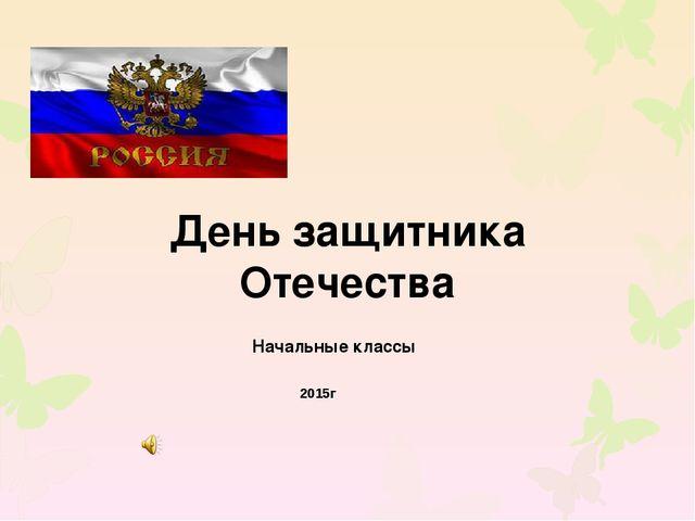 День защитника Отечества 2015г Начальные классы
