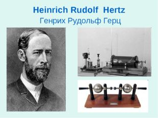 Heinrich Rudolf Hertz Генрих Рудольф Герц