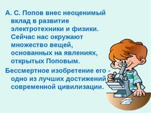А. С. Попов внес неоценимый вклад в развитие электротехники и физики. Сейчас