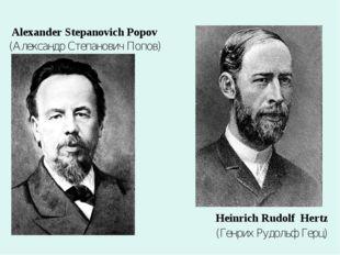 (Александр Степанович Попов) Alexander Stepanovich Popov (Генрих Рудольф Герц