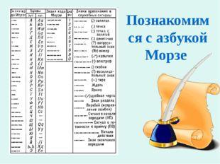 Познакомимся с азбукой Морзе