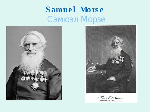 Samuel Morse Сэмюэл Морзе