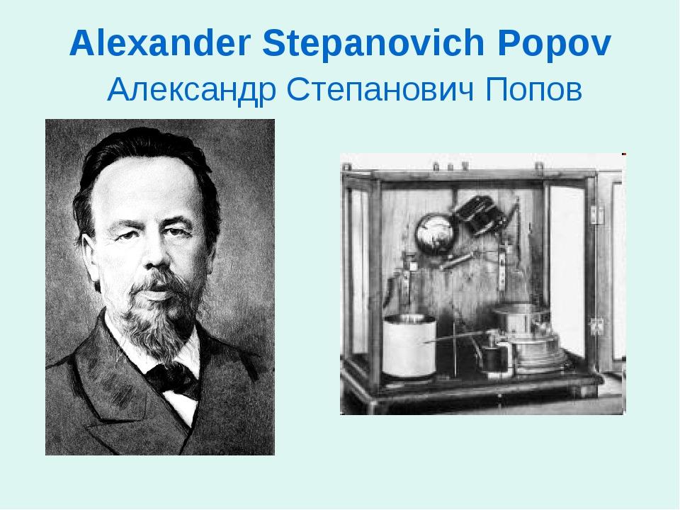 Alexander Stepanovich Popov Александр Степанович Попов