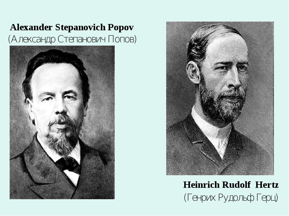 (Александр Степанович Попов) Alexander Stepanovich Popov (Генрих Рудольф Герц...