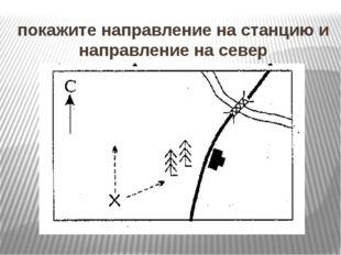 покажите направление на станцию и направление на север