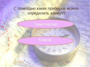 С помощью каких приборов можно определить азимут? Транспортир Компас