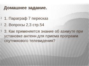 Домашнее задание. 1. Параграф 7 пересказ 2. Вопросы 2,3 стр.54 3. Как применя