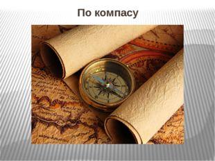 По компасу
