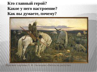Фрагмент картины В. М. Васнецова «Витязь на распутье» Кто главный герой? Как