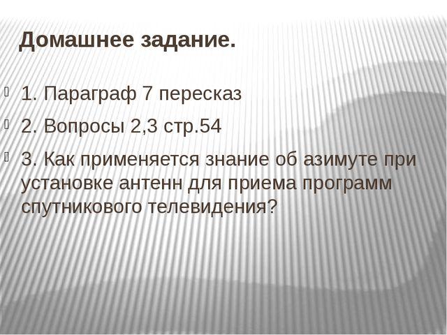 Домашнее задание. 1. Параграф 7 пересказ 2. Вопросы 2,3 стр.54 3. Как применя...