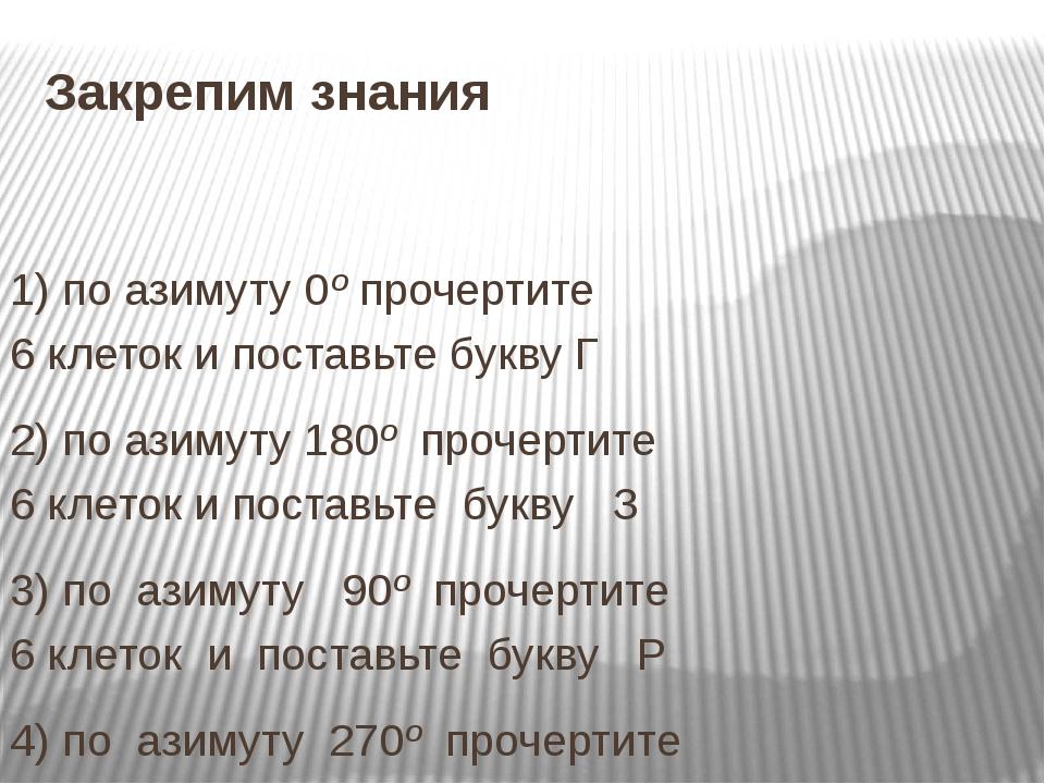 Закрепим знания 1) поазимуту0ºпрочертите 6клетокипоставьтебуквуГ 2) п...